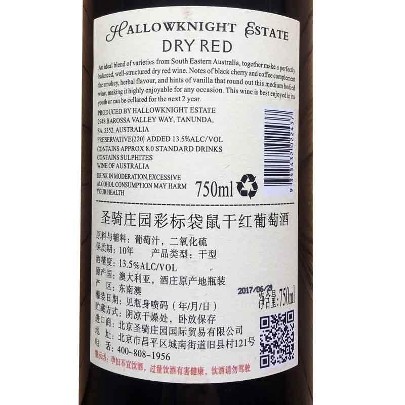 澳大利亚原瓶进口圣骑庄园彩标袋鼠混酿干红葡萄酒750ml*6瓶