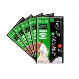 香港直邮日本Kanebo嘉娜宝kracie肌美精新版绿茶祛痘去痘印面膜5片/盒*2