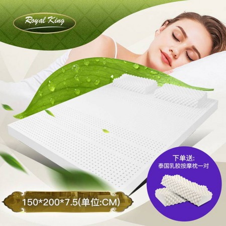 泰国皇家RoyalKing 7.5公分乳胶床垫1.5M(送乳胶枕2只)