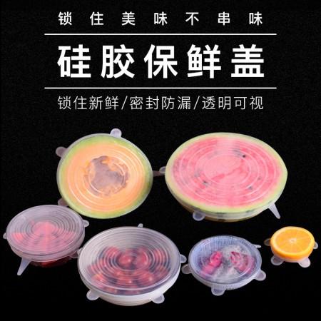 美之扣 6个硅胶保鲜盖可重复使用碗盖·蓝/多色