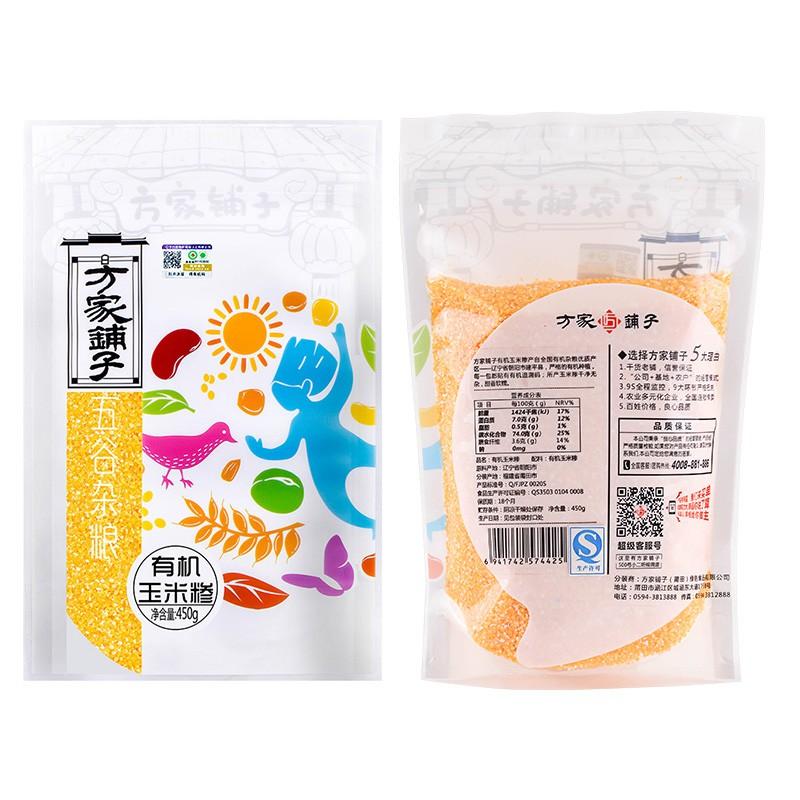 方家铺子 有机玉米糁450g*2袋