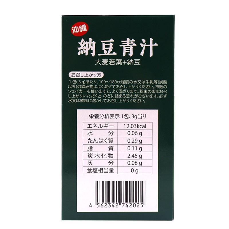 思元本草日本进口纳豆青汁粉30包*2盒