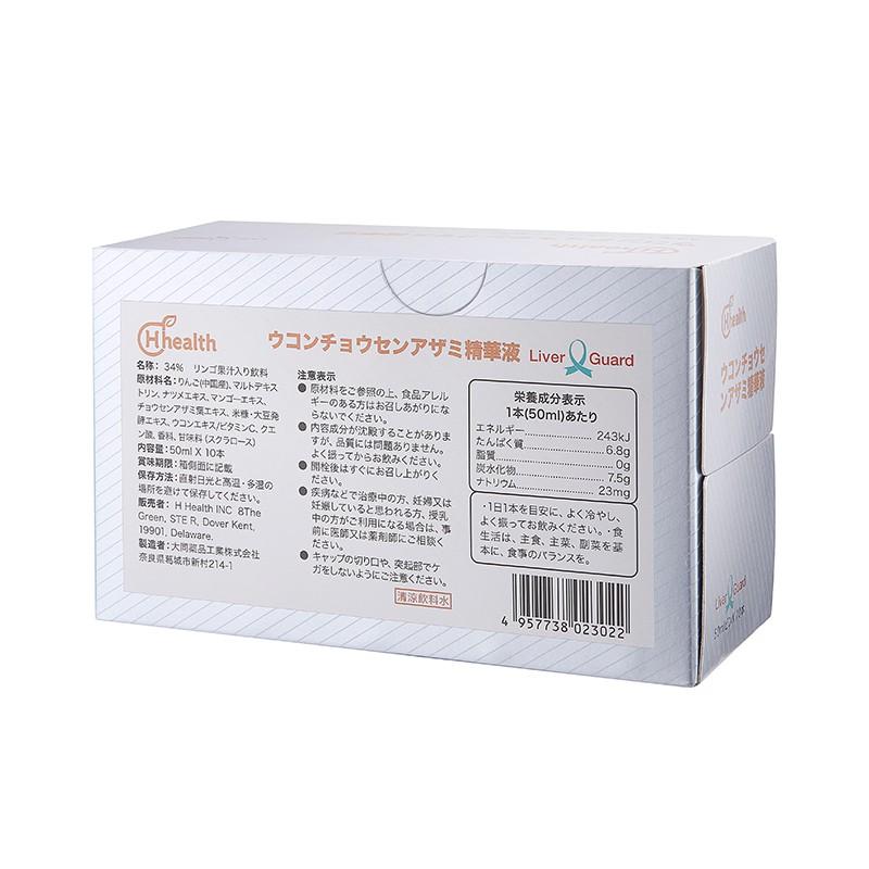 跨境直邮HHealth日本护肝精华原液