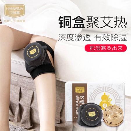 汉维嘉艾灸盒随身灸家用仪器熏蒸无烟包防烫家庭式温灸罐单联膝盖灸