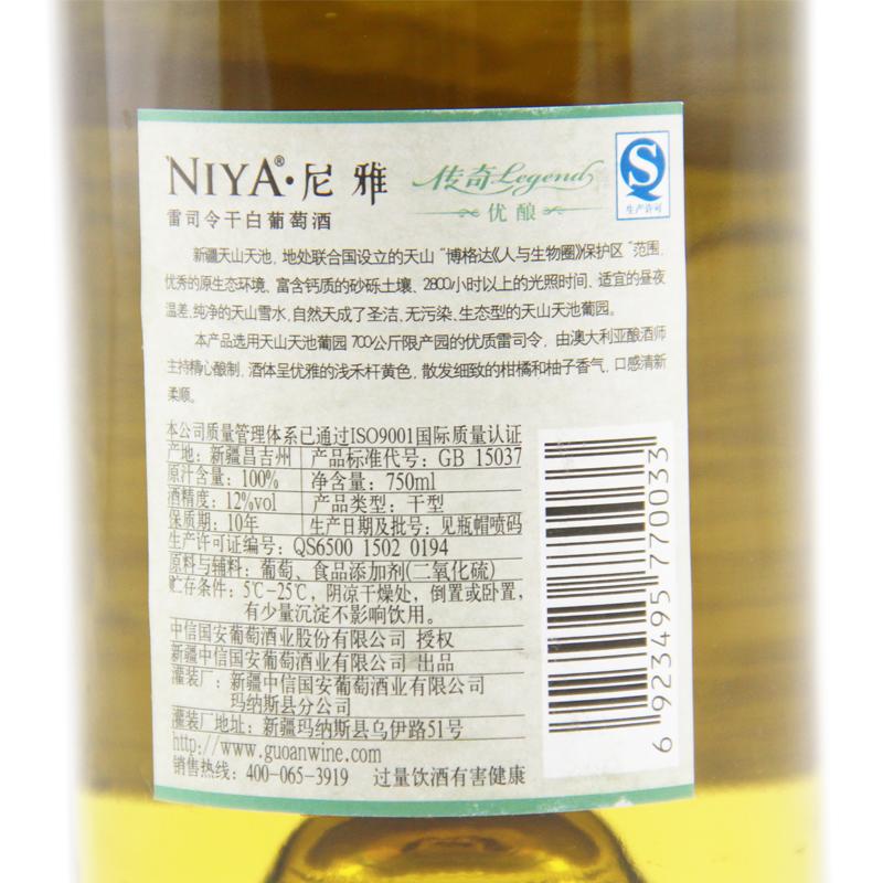尼雅传奇干白优酿750ml*6瓶 12度 口感细腻