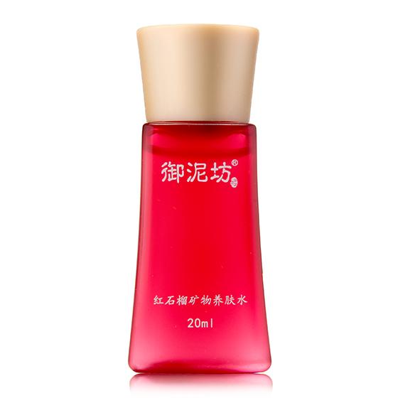 [御泥坊]红石榴补水亮肤去黄10件套 红色