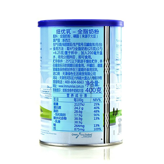 新西兰进口纽优乳 奶粉·2桶