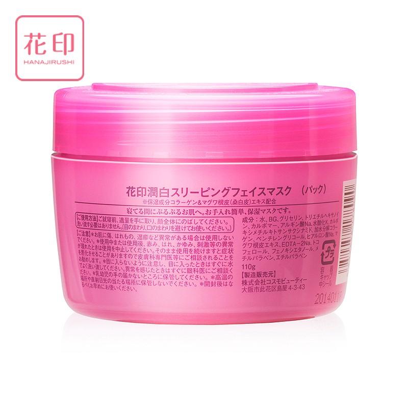 美白免洗面膜110g 粉色