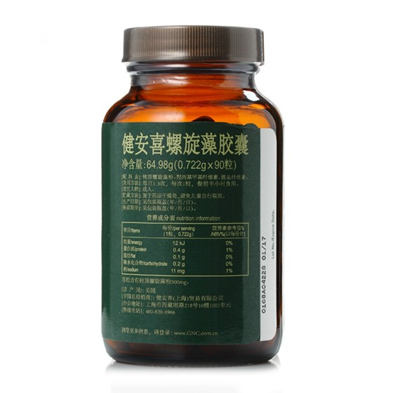 美国原装进口GNC螺旋藻胶囊90粒*1瓶