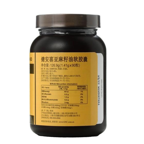 美国原装进口GNC亚麻籽油软胶囊超值组
