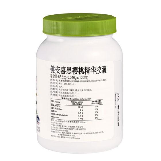 美国原装进口GNC黑樱桃精华胶囊120粒*3瓶