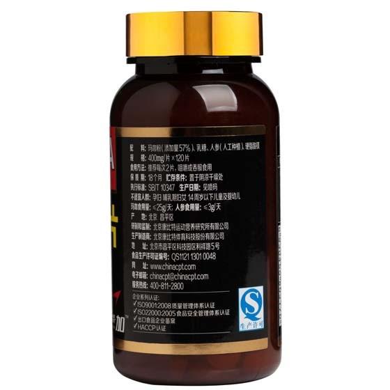 康比特玛咖健康胶囊2+1组(单件约80元)