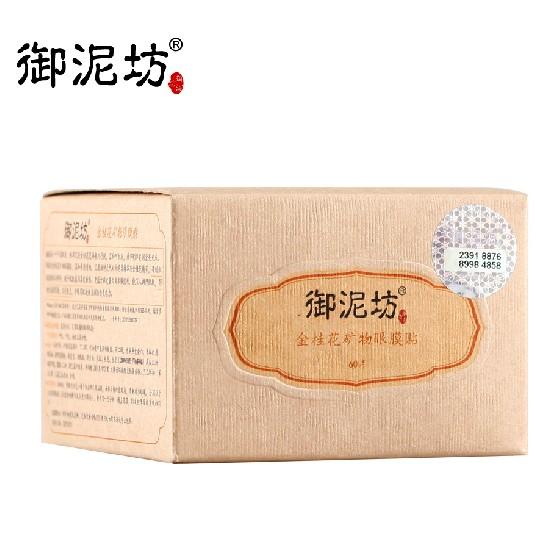 [御泥坊]金桂花矿物眼膜2瓶特惠装