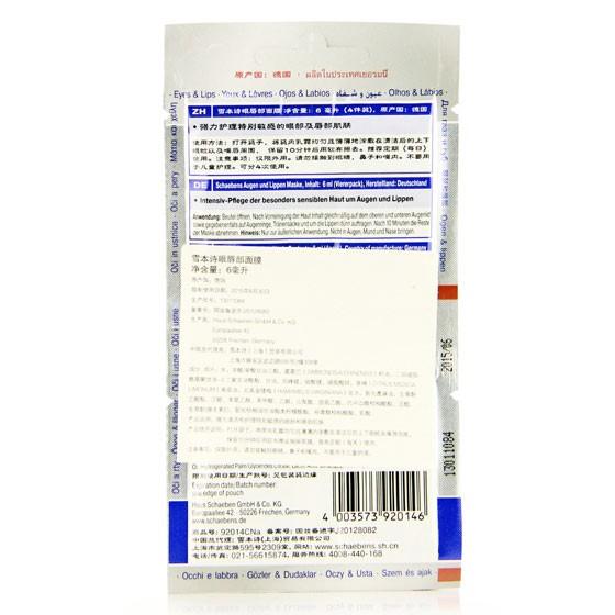 雪本诗眼唇部面膜(6ml*3/盒)两盒装