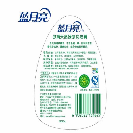 蓝月亮茶清天然绿茶洗洁精 1kg*2