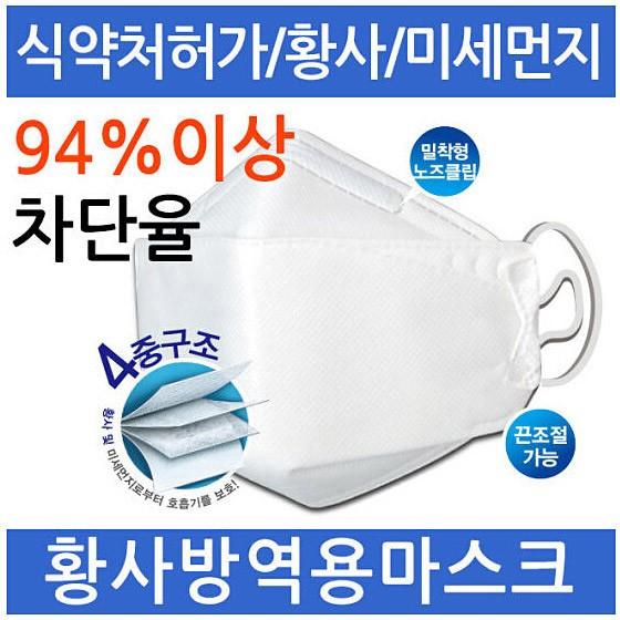 海外购韩国KF94防尘口罩10个装