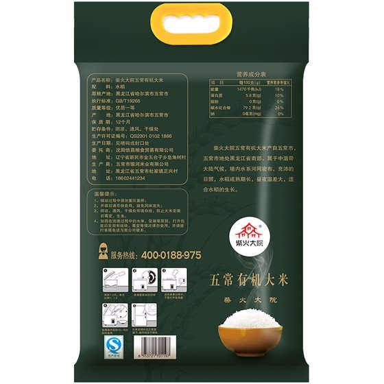 柴火大院五常有机大米5kg*2袋(单袋约64元)