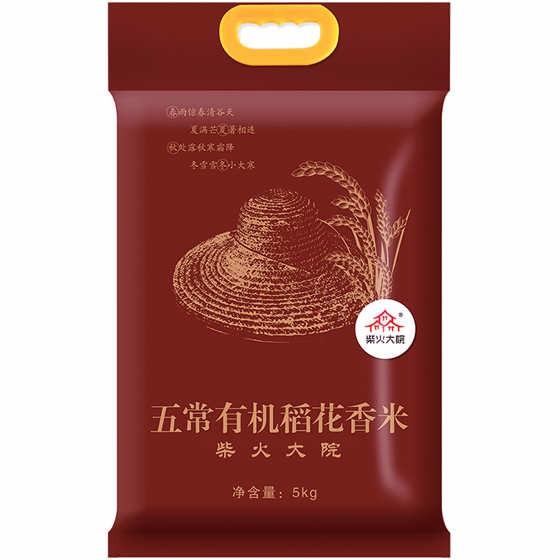 柴火大院五常有机稻花香大米5kg*2(单袋约84元)