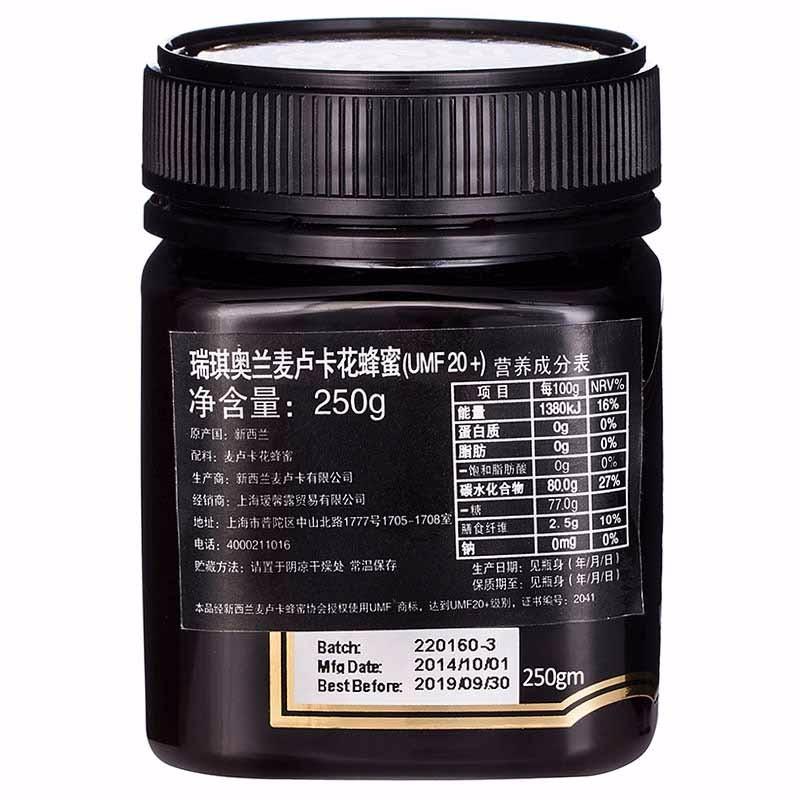 瑞琪奥兰 新西兰麦卢卡蜂蜜UMF20·250g*2瓶