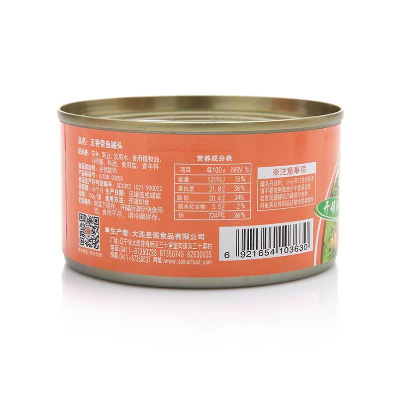 红塔牌带鱼罐头·两种口味