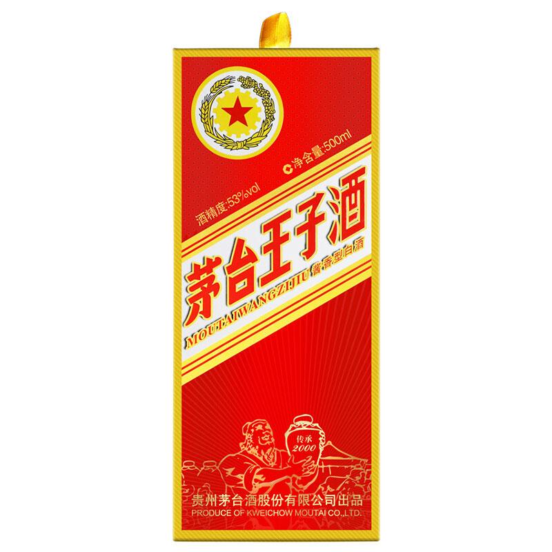贵州茅台王子酒 酱香型白酒 53度500ml 单瓶