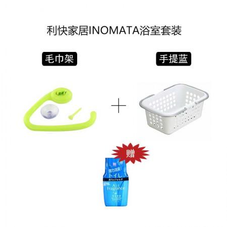 利快家居INOMATA浴室套装毛巾架+手提篮(赠芳香剂 颜色随机)·白色