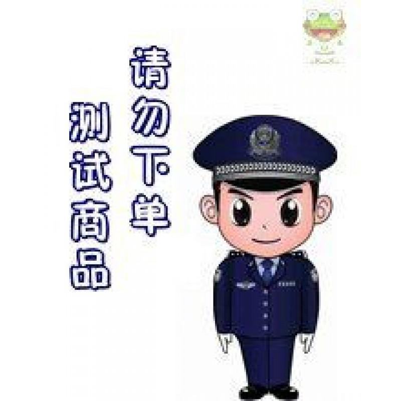 海外直邮商品哈哈测试3月2日  共同