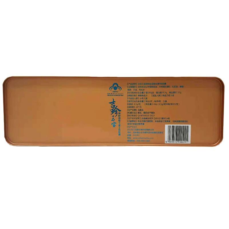 吉珍三宝 长白山林蛙油维生素E软胶囊48粒/盒*3盒