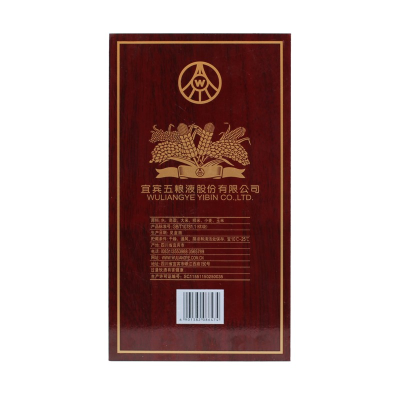 五粮液股份出品1918木盒组500ml/瓶*12瓶
